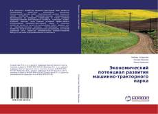 Couverture de Экономический потенциал развития машинно-тракторного парка