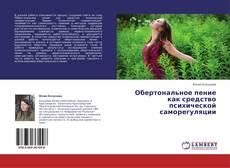 Bookcover of Обертональное пение как средство психической саморегуляции