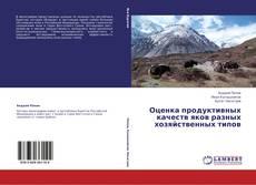 Buchcover von Оценка продуктивных качеств яков разных хозяйственных типов