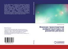 Bookcover of Влияние транспортной инфраструктуры на развитие региона