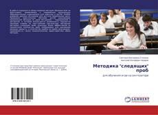 """Bookcover of Методика """"следящих"""" проб"""