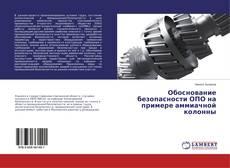 Обложка Обоснование безопасности ОПО на примере аммиачной колонны