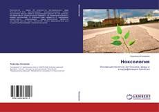 Bookcover of Ноксология