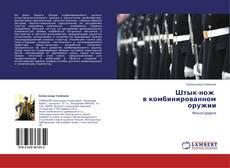 Bookcover of Штык-нож в комбинированном оружии