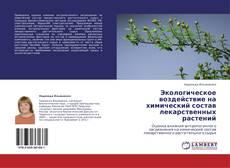 Capa do livro de Экологическое воздействие на химический состав лекарственных растений