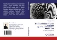 Неевклидова теория строения кристаллического вещества kitap kapağı