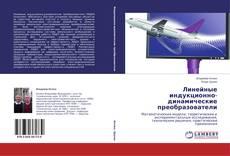 Bookcover of Линейные индукционно-динамические преобразователи
