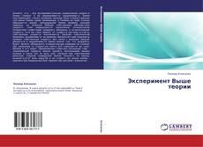 Bookcover of Эксперимент Выше теории
