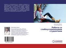 Bookcover of Работа со слабоуспевающими студентами