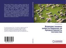 Couverture de Влияние тонины шерсти баранов на продуктивность потомства