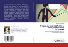 Bookcover of Социальные проблемы общественного развития