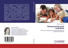 Portada del libro de Компьютер для учителя