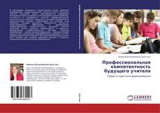 Buchcover von Профессиональная компетентность будущего учителя