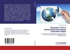 Capa do livro de Концепт ZEIT в немецкой языковой картине мира