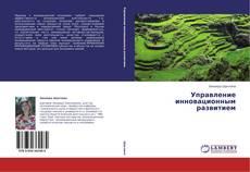 Bookcover of Управление инновационным развитием