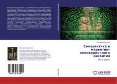 Portada del libro de Синергетика и маркетинг инновационного развития
