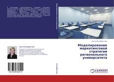 Bookcover of Моделирование маркетинговой стратегии регионального университета
