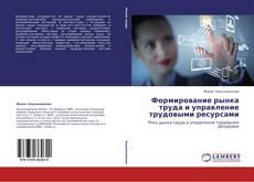 Buchcover von Формирование рынка труда и управление трудовыми ресурсами
