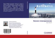 Portada del libro de Бизнес-планирование