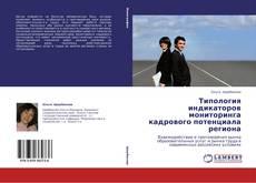 Portada del libro de Типология индикаторов мониторинга кадрового потенциала региона