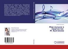 Bookcover of Мир музыки в творчестве   М. Булгакова