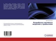 Bookcover of Разработка литейных моделей с прибылями