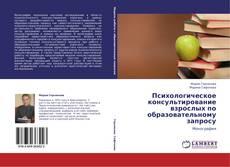 Обложка Психологическое консультирование взрослых по образовательному запросу