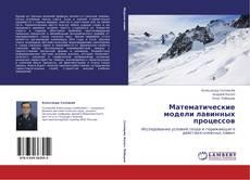 Buchcover von Математические модели лавинных процессов