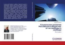 Обложка Социальное развитие Российского общества: от не свободы к свободе