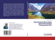 Bookcover of Арчовники бассейна реки Искандер (Таджикистан)