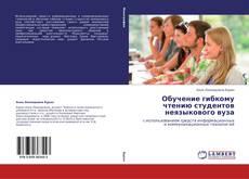 Обложка Обучение гибкому чтению студентов неязыкового вуза