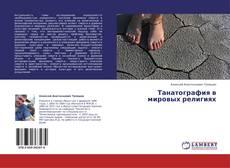 Bookcover of Танатография в мировых религиях