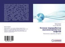 Bookcover of Успехи переработки высокосернистых нефтей