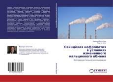 Buchcover von Свинцовая нефропатия в условиях измененного кальциевого обмена