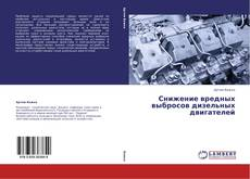 Bookcover of Снижение вредных выбросов дизельных двигателей