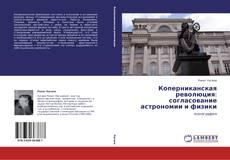 Bookcover of Коперниканская революция: согласование  астрономии и физики
