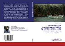 Bookcover of Зоопланктон литоральной зоны пресноводных озёр