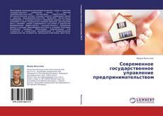 Bookcover of Современное государственное управление предпринимательством