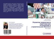 Portada del libro de Развитие маркетинга партнерских отношений в строительном бизнесе