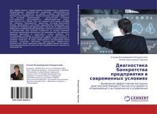 Обложка Диагностика банкротства предприятия в современных условиях