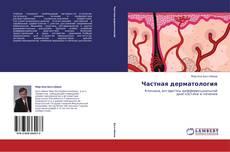 Обложка Частная дерматология