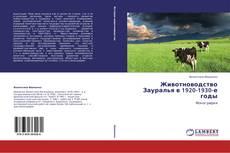 Bookcover of Животноводство Зауралья в 1920-1930-е годы