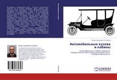 Обложка Автомобильные кузова и кабины