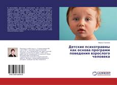 Обложка Детские психотравмы как основа программ поведения взрослого человека
