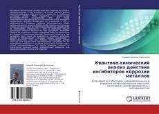 Buchcover von Квантово-химический анализ действия ингибиторов коррозии металлов