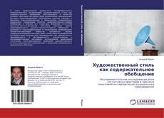 Bookcover of Художественный стиль как содержательное обобщение