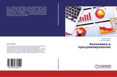 Bookcover of Экономика и программирование