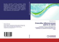 Bookcover of Способы обозначения цвета и света