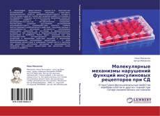 Bookcover of Молекулярные механизмы нарушений функций инсулиновых рецепторов при СД