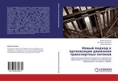 Bookcover of Новый подход к организации движения транспортных потоков